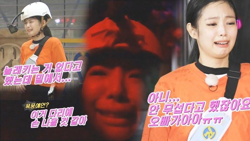 """""""언니 오빠가 안 무섭 댔는데"""" 제니, 귀신의 집 공포에 '오열' 《Running Man》런닝맨 EP541"""