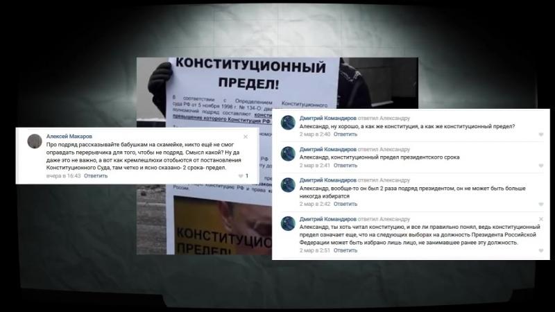 Конституционный предел Путина Жестко о спекуляциях Девятая серия Цербер