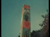 Государственная граница - клип- Граница - Любэ