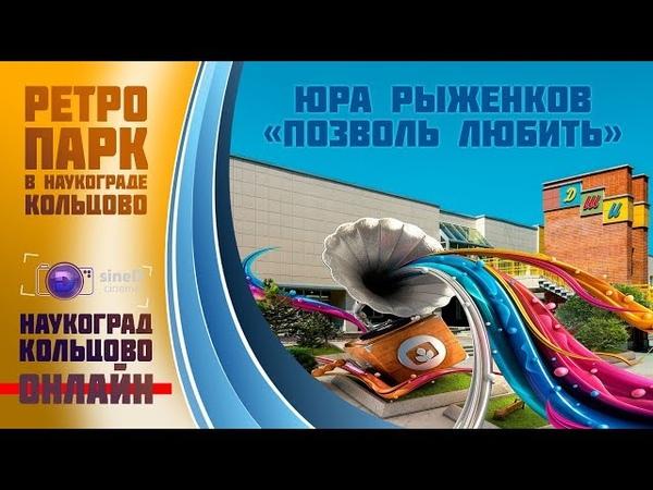 Юра Рыженков. Ретро-парк в Наукограде КОЛЬЦОВО. 07 июля 2018 года