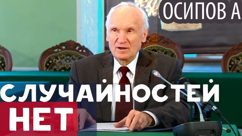 Случайностей в нашей жизни Нет Земное благополучие Осипов Алексей