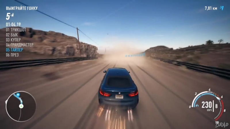 Need For Speed- Payback — [ФИНАЛ]