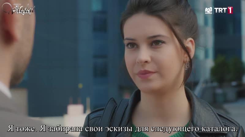 Vuslat 11. Bölüm - Ön İzleme перевод