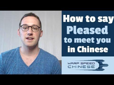 0018 КАК СКАЗАТЬ ПО АНГЛИЙСКИ И ПО КИТАЙСКИЙ NICE TO MEET YOU Hěn gāoxìng jiàn dào nǐ 很高兴见到你