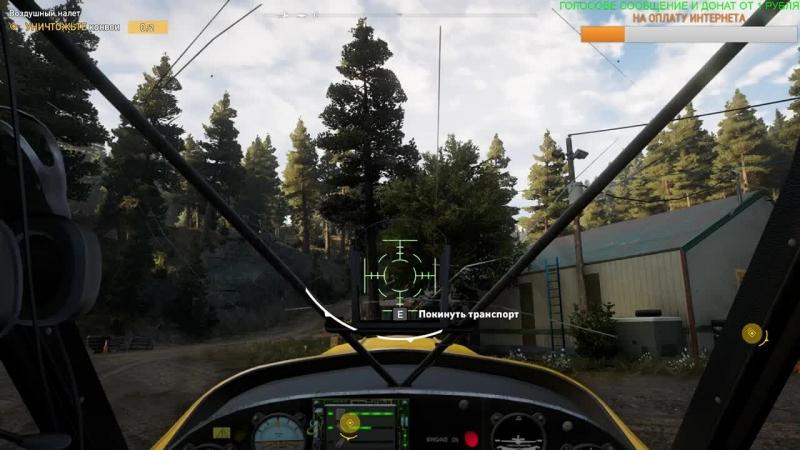 Far Cry 5 (6) Прохождение СТРИМ LIVE