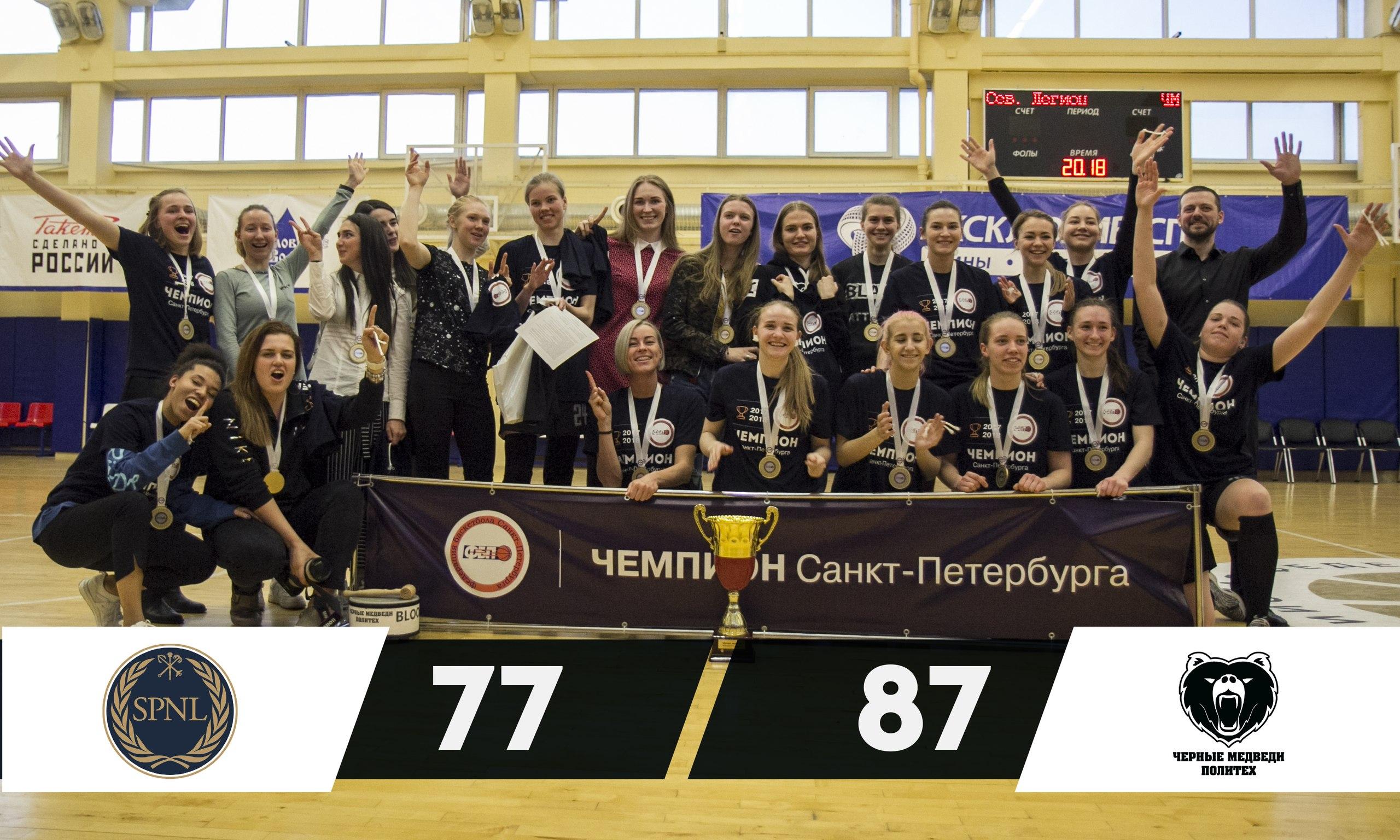 Чёрные медведи - Чемпион Санкт-Петербурга 2018