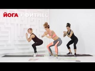 «Йога и воркаут: Идеальное тело» с Олей Маркес