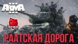 РААТСКАЯ ДОРОГА ARMA 3 IRON FRONT RED BEAR