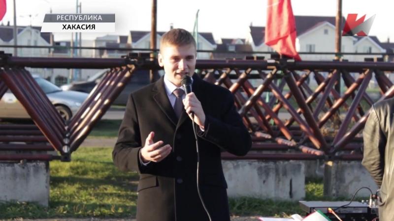 Хакасия протестует. – Валентин Коновалов в Черногорске