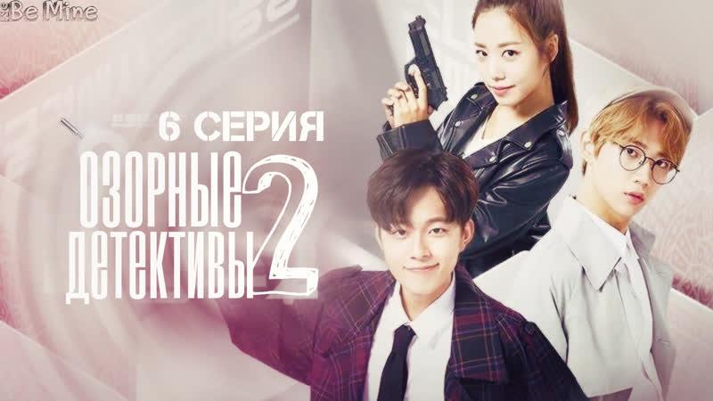 [рус.саб] Озорные детективы 2 / Mischievous Detective 2 (6/18)