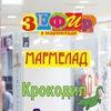 ТЦ Зефир l Мармелад l Домашний г. Муром