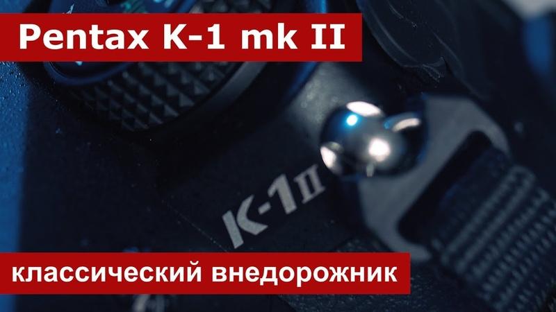Pentax K-1 mark II. Классический внедорожник. Обзор от Сергея Самсонова » Freewka.com - Смотреть онлайн в хорощем качестве