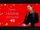 Галина-HD 1080p