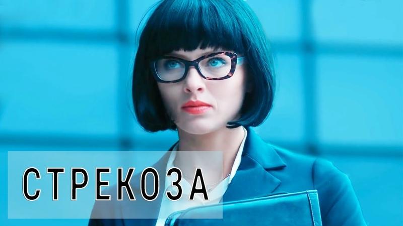 Стрекоза (Фильм 2018) Мелодрама @ Русские сериалы