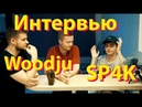 Woodju и SP4K про Тимберлейка, прямую бочку и жесть на концертах