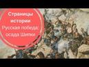 СТРАНИЦЫ ИСТОРИИ Русская победа осада Шипки, 1877