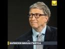 Записки Билла Гейтса