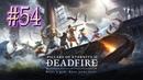 Pillars of Eternity™ II Deadfire ► Мир Адры ► Прохождение 54
