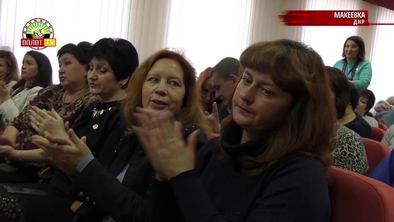 Макеевка. Сотрудники «Донбассгаз» стали участниками акции «50»