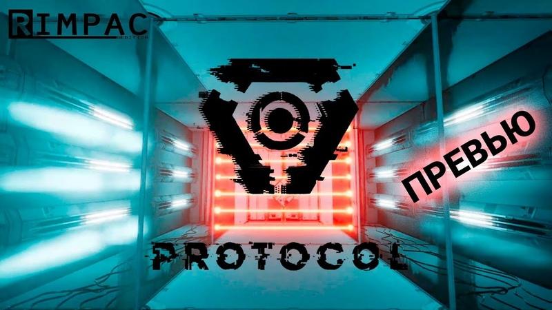 Protocol _ Превью! В это стоит поиграть каждому :)