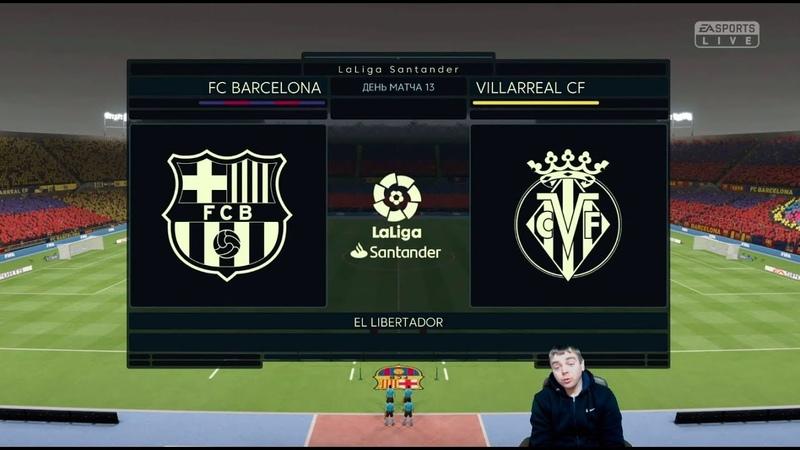 На Разы.Ла Лига 14-тур 2017/2018 Барселона vs Вильярреал Ставка (Fifa19 ФифаПрогноз )