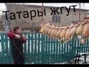 Татары жгут! 2018.06.28Подборка татарских приколов 1