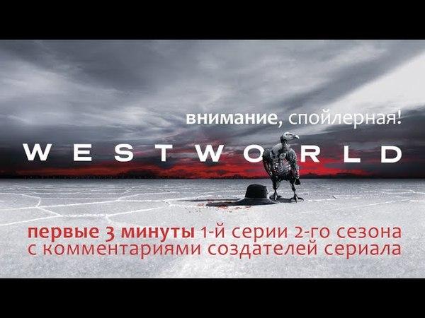 Мир Дикого Запада Первые 3 минуты 1 й серии 2 го сезона RUS Кураж Бамбей Eng Sub СПОЙЛЕРЫ
