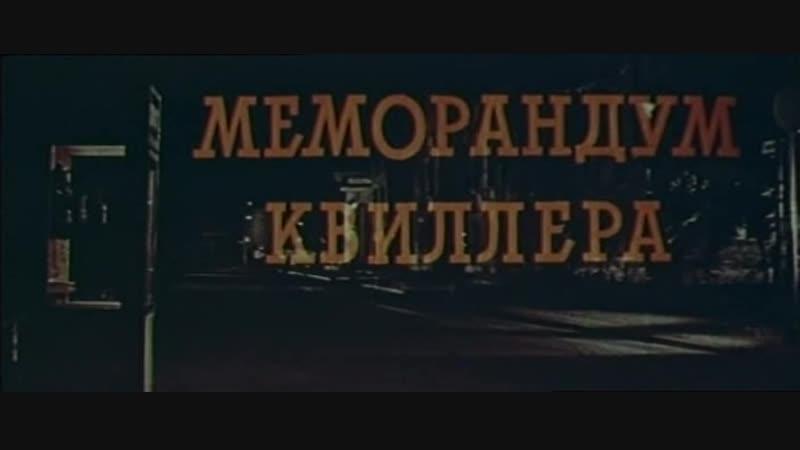 Меморандум Квиллера (Англия, 1966) шпионский триллер, Джордж Сигал, Макс фон Зюдов, Алек Гиннесс, советский дубляж