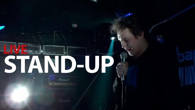 Юрий Хованский Live Stand up