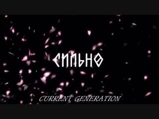 ЖИЗНЬ КОРОТКАЯ ШТУКА VINE CURRENT GENERATION #24