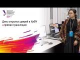 31.03, 14:00. День открытых дверей УралЭНИН
