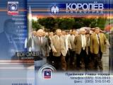 15 лет  тому  назад   ТВ Королёв   о городе.. 2003 год  МАФ и Наукоград 4 мин 13 сек.  VIZ2
