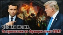 Чёрная метка за протестами во Франции стоят США