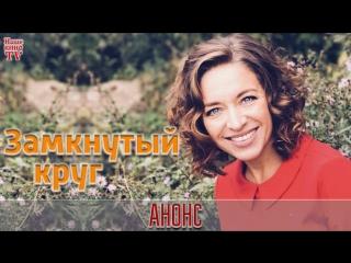 Замкнутый круг / АНОНС 1,2,3,4 серии