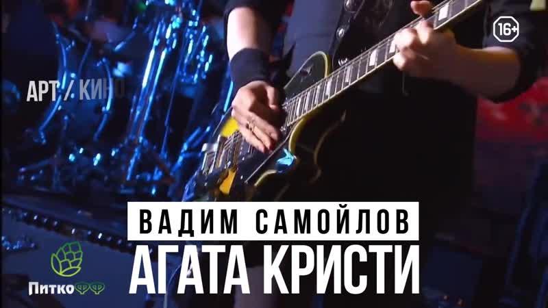 Агата Кристи XXX 12 декабря в Норильске!