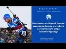 Биатлонисты сборной России завоевали бронзу в эстафете на чемпионате мира. Спасибо Фуркаду!