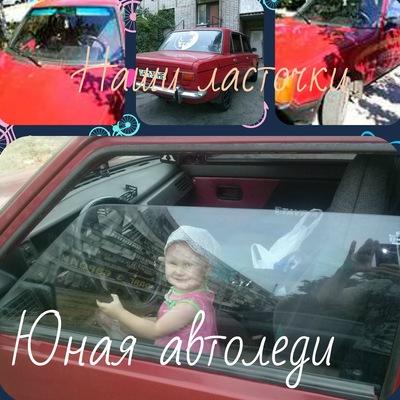 Анастасия Бакса