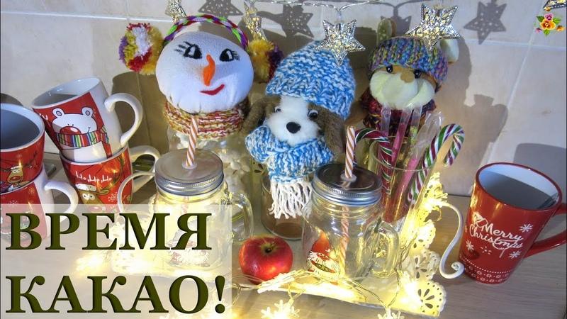 Подарок своими руками для детей и родителей! / Новый год