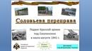 Дискуссионный Клуб Дмитрия Енькова : Соловьёва переправа