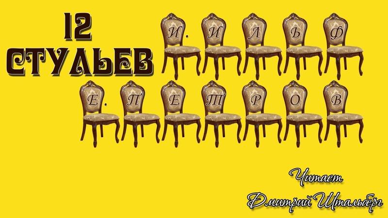 И Ильф Е Петров 12 стульев Глава 1 Безенчук и нимфы