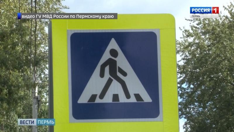 В Перми проверят, насколько безопасны дороги к школам.