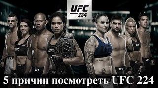 5 причин посмотреть UFC 224 | Аманда Нунес, Роналдо Соуза, Келвин Гастелум, Витор Белфорт, Мачида