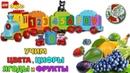 Мультики для детей - Учим цвета цифры фрукты - собираем конструктор поезд LEGO duplo