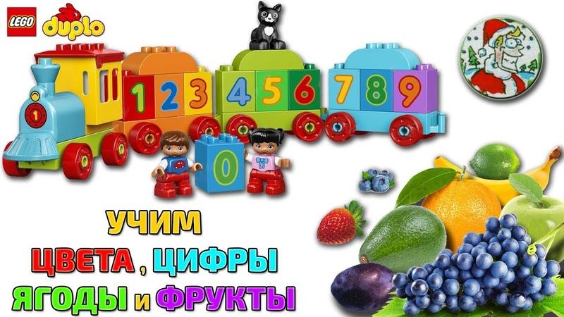 Мультики для детей Учим цвета цифры фрукты собираем конструктор поезд LEGO duplo