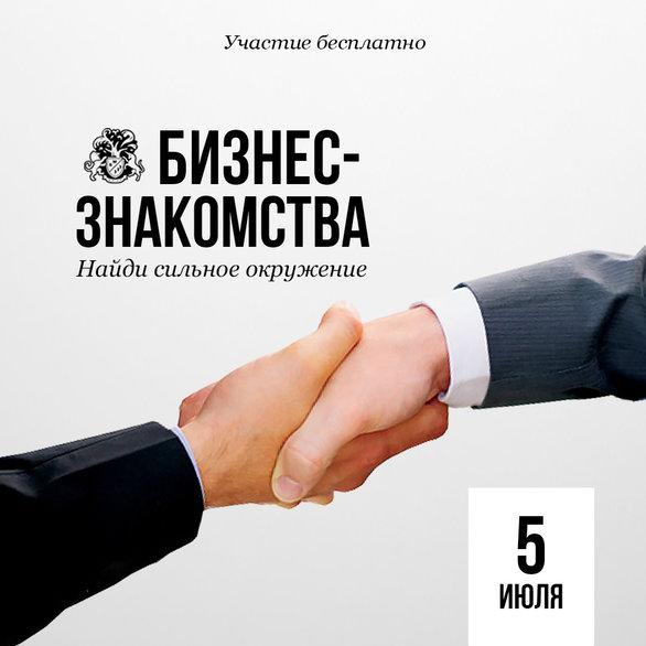 Афиша Ижевск Нетворкинг 05.07.2018