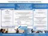 Презентация об Учебном центре РР-БИ