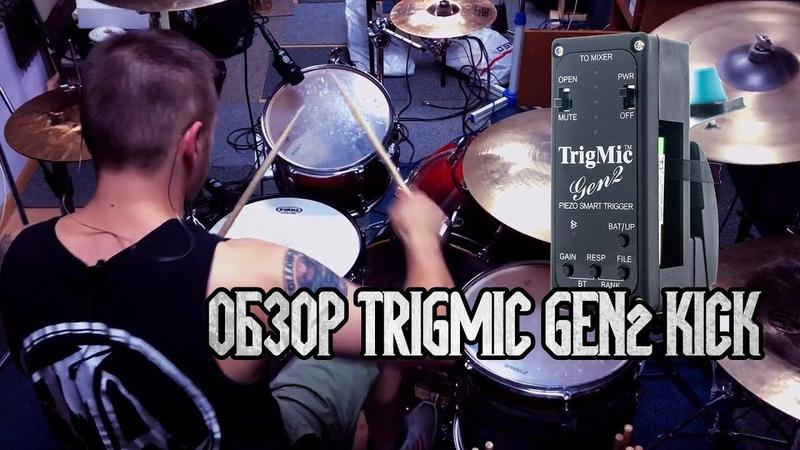 Обзор триггера для бас-барабана TrigMic Gen2 Kick
