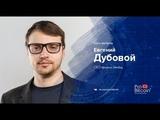 Видео Про Биткоин. Гость выпуска Евгений Дубовой - CEO проекта SIMDAQ.