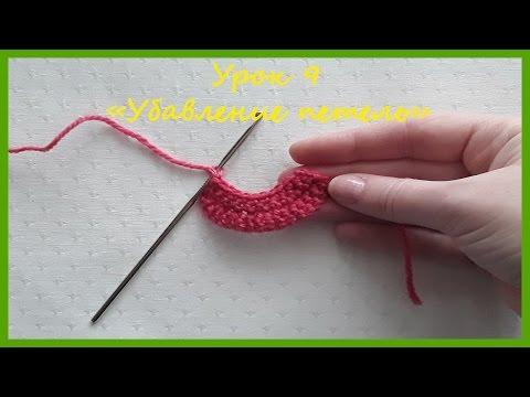 Вязание крючком для начинающих. Урок 9 Убавление петель Decreasing loops