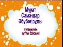 Түркістан_саздысәлемМұратСамандарӘбубәкірұлы